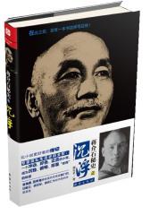 """蒋介石秘史之沉浮--揭秘一个冲动、好色、正直的小蒋,怎样成为沉稳、精明、厚黑的""""老蒋""""(试读本)"""