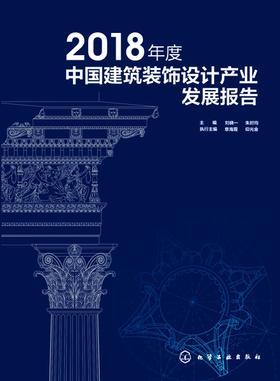 2018年度中国建筑装饰设计产业发展报告