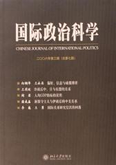国际政治科学(总第7期)(仅适用PC阅读)