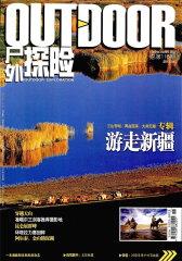 户外探险 月刊 2011年11期(电子杂志)(仅适用PC阅读)