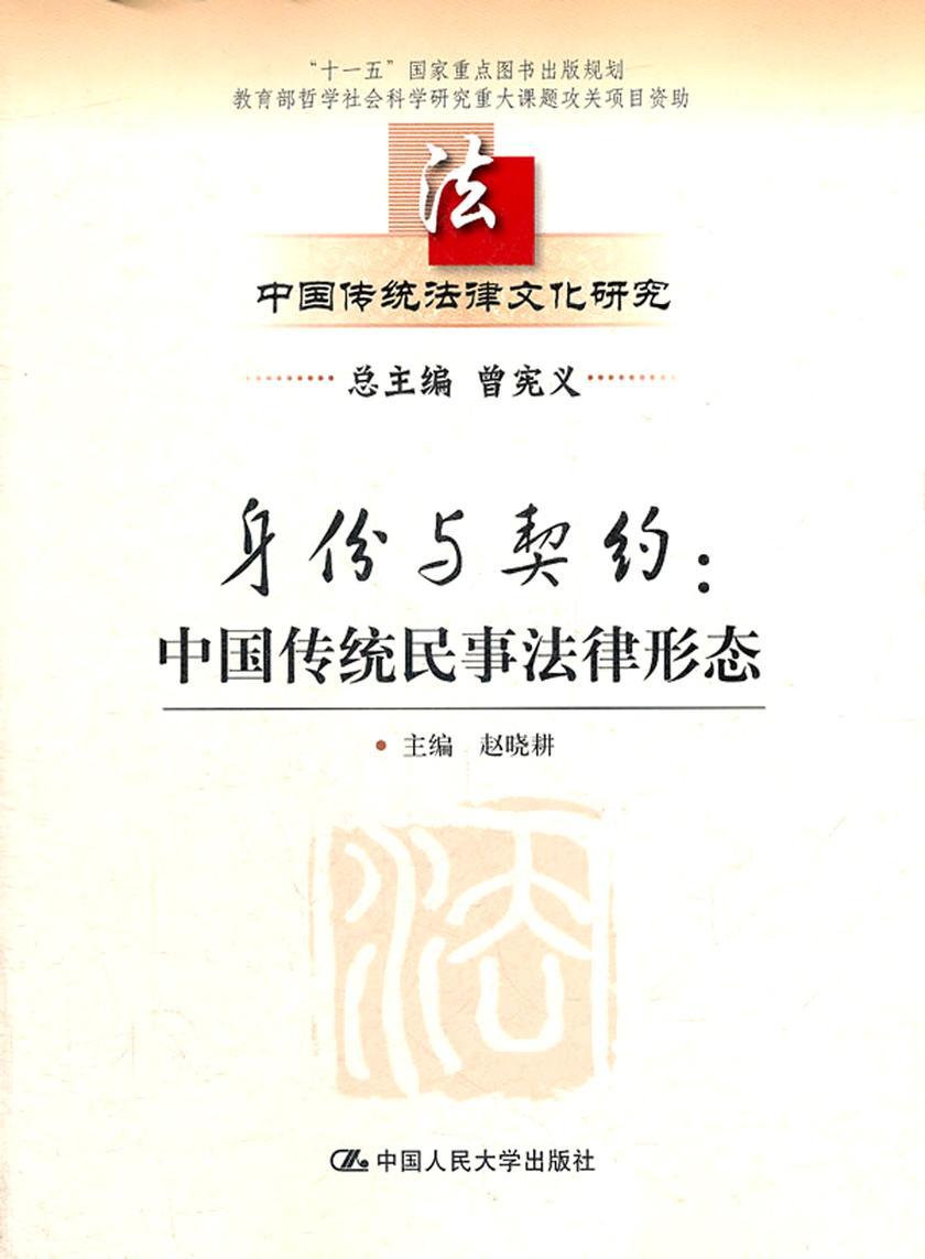 身份与契约:中国传统民事法律形态(仅适用PC阅读)