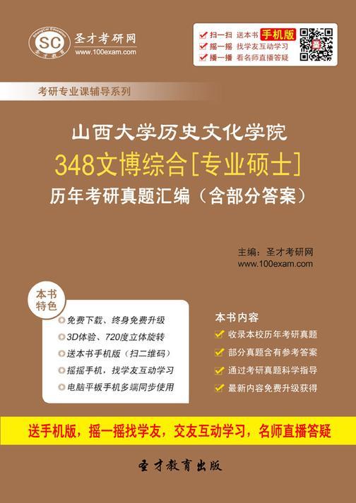 山西大学历史文化学院348文博综合[专业硕士]历年考研真题汇编(含部分答案)
