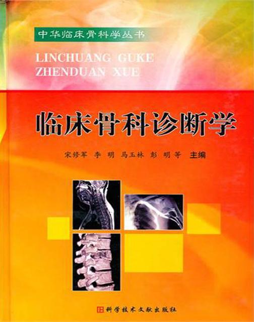 临床骨科诊断学(仅适用PC阅读)