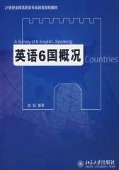 英语6国概况(仅适用PC阅读)