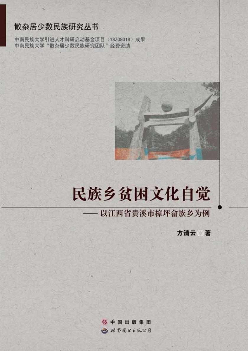 民族乡贫困文化自觉:以江西省贵溪市樟坪畲族乡为例(仅适用PC阅读)