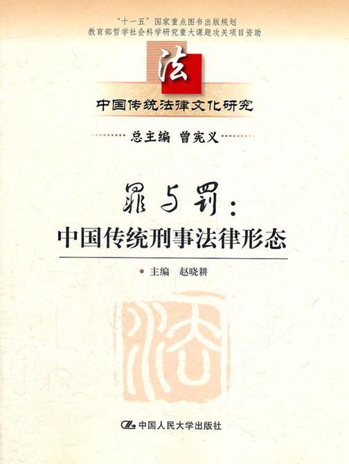 罪与罚:中国传统刑事法律形态(仅适用PC阅读)