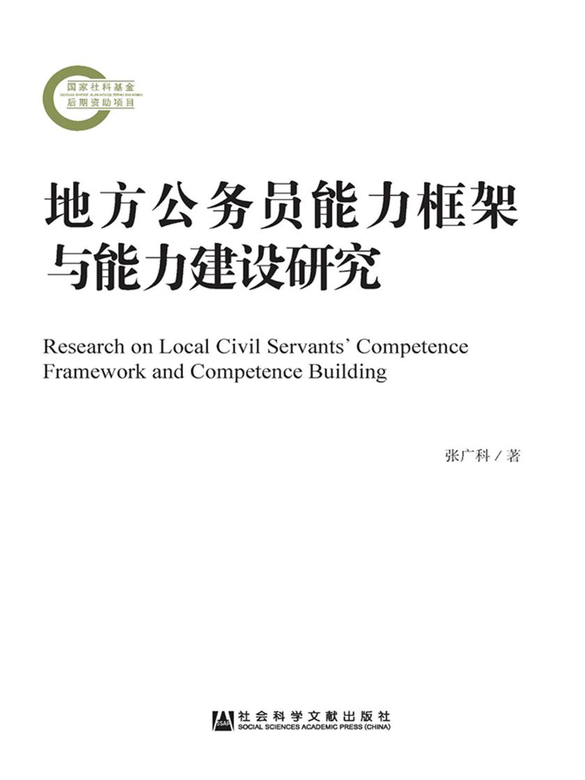 地方公务员能力框架与能力建设研究