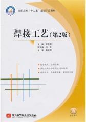 焊接工艺(高职高专)(第2版)(试读本)