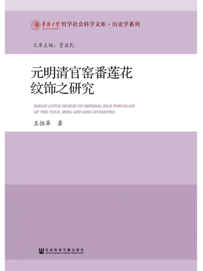 元明清官窑番莲花纹饰之研究