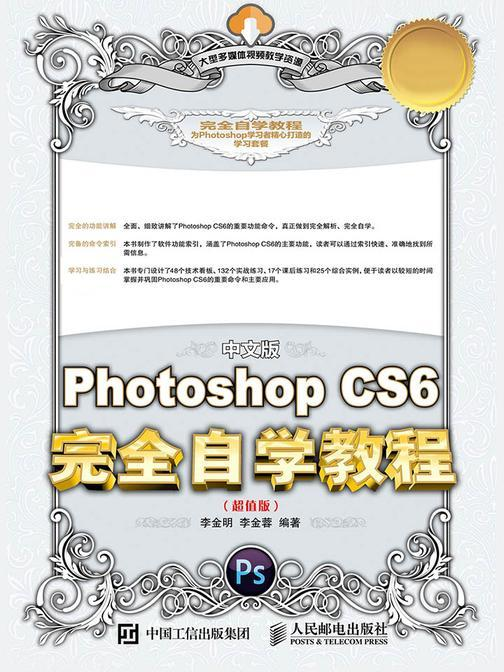中文版Photoshop CS6完全自学教程(超值版)