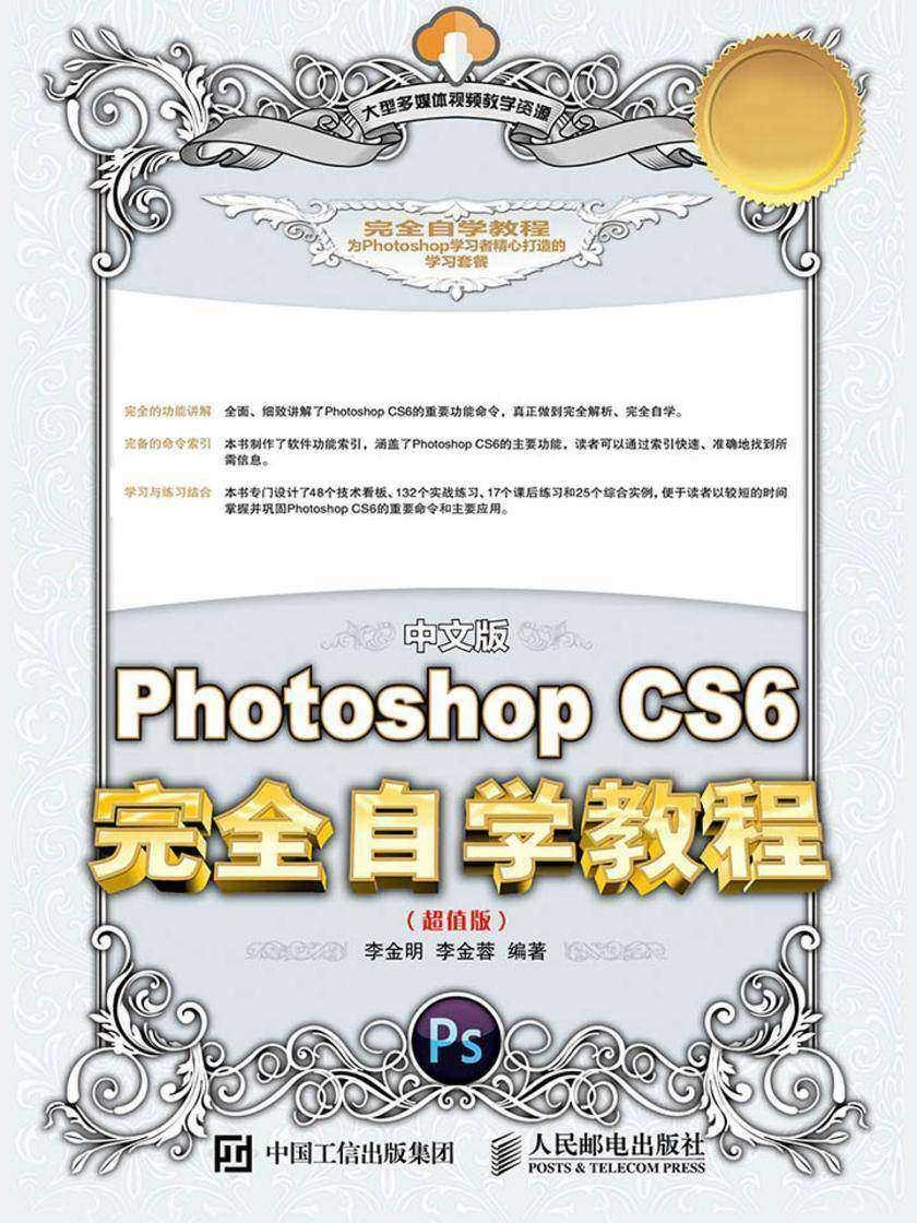 中文版Photoshop CS6完全自学教程(超值版)