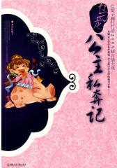 乌龙公主私奔记(试读本)