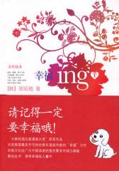 幸福ing1(仅适用PC阅读)