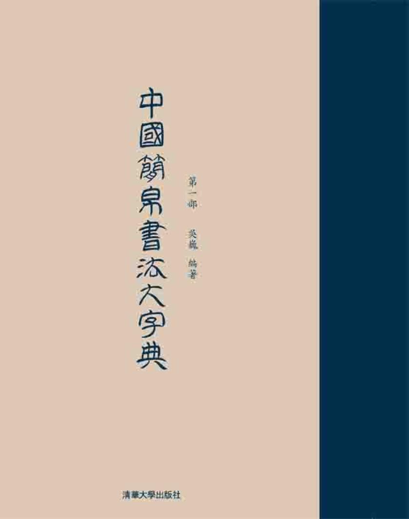 中国简帛书法大字典(第一部)