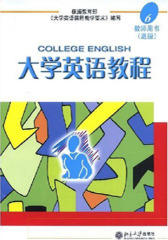 大学英语教程(6)教师用书(仅适用PC阅读)