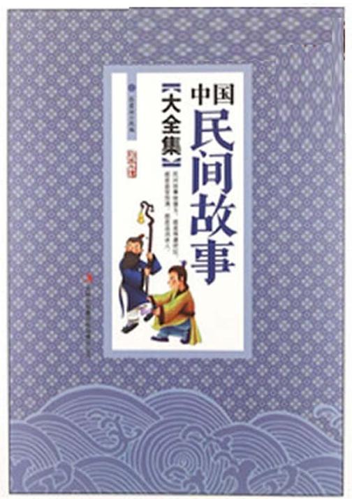 中国民间故事大全集