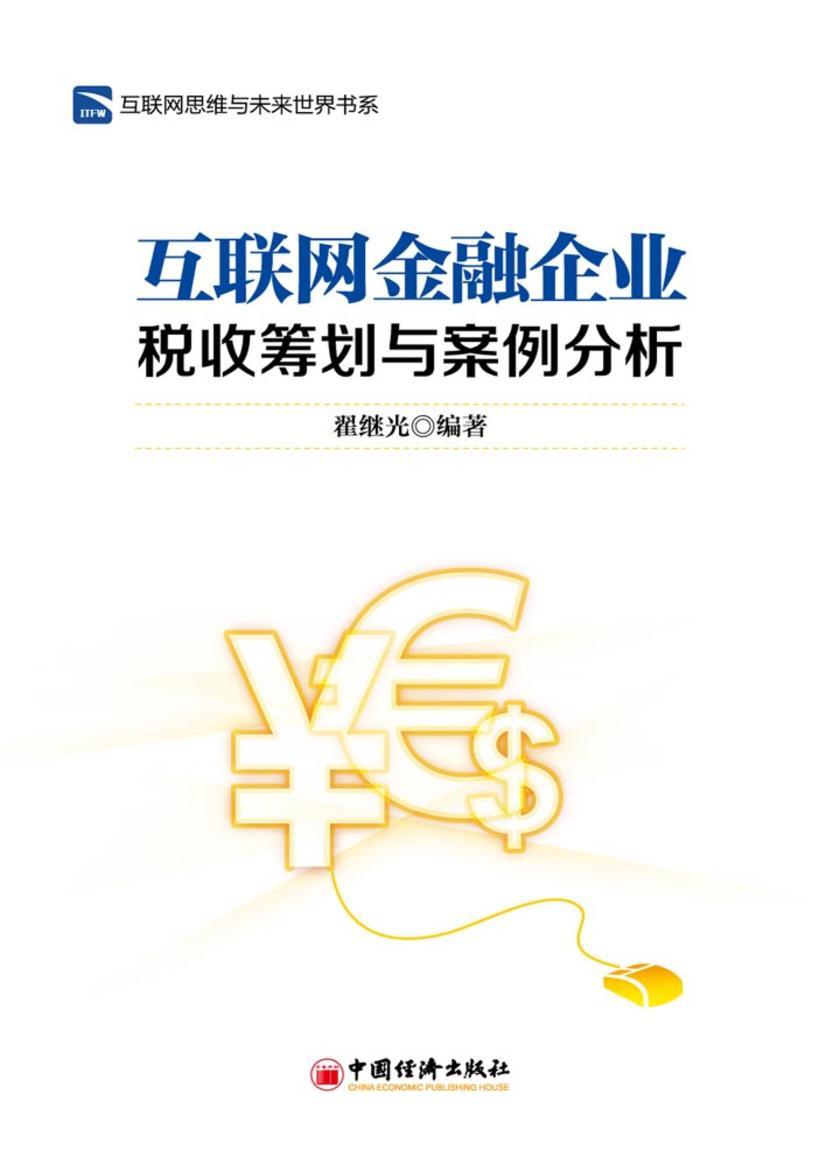 互联网金融企业税收筹划与案例分析
