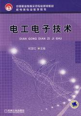 电工电子技术(试读本)