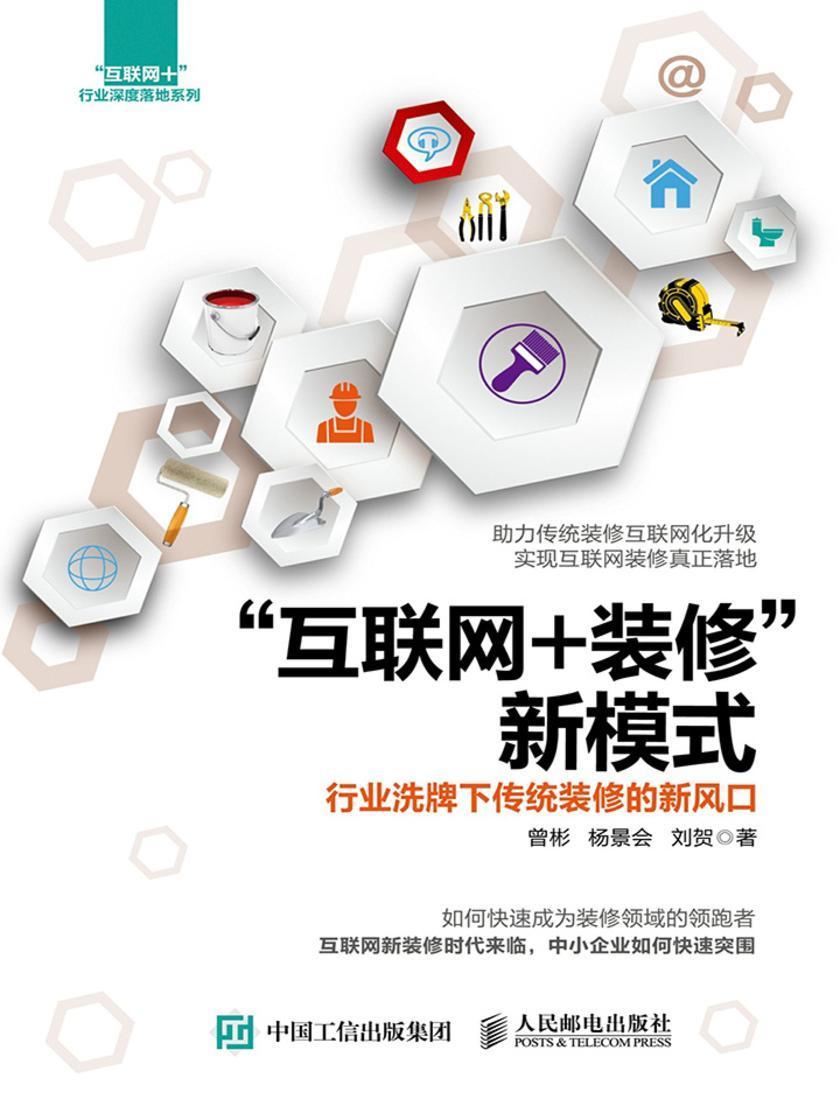 """""""互联网+装修""""新模式:行业洗牌下传统装修的新风口"""