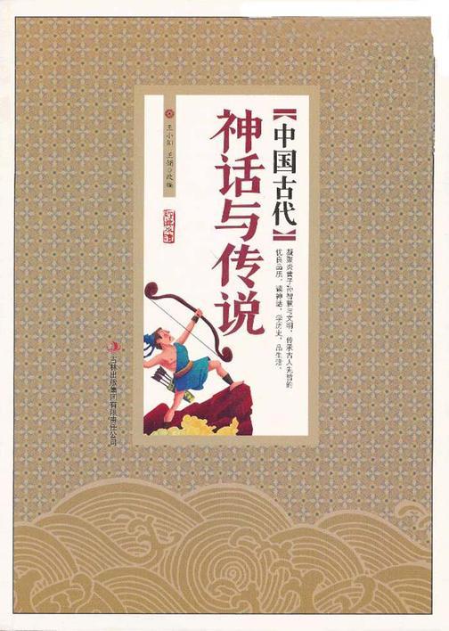 中国古代神话与传说