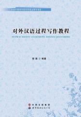 对外汉语过程写作教程(仅适用PC阅读)