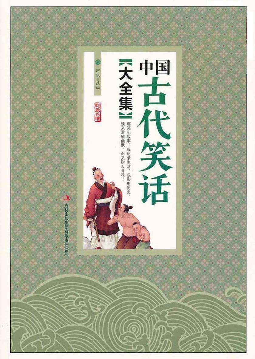 中国古代笑话大全集