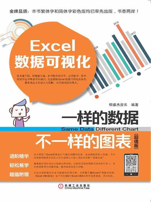 Excel数据可视化:一样的数据不一样的图表:超值版