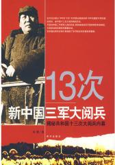 13次新中国三军大阅兵(试读本)
