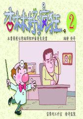 杏林好疯狂 2(试读本)