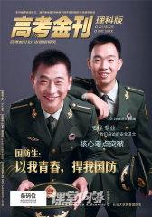 高考金刊·理科版 月刊 2011年12期(电子杂志)(仅适用PC阅读)