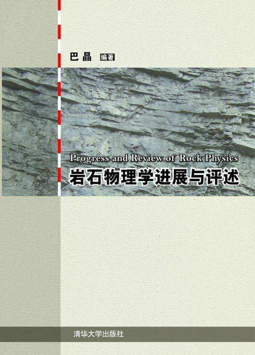 岩石物理学进展与评述(仅适用PC阅读)