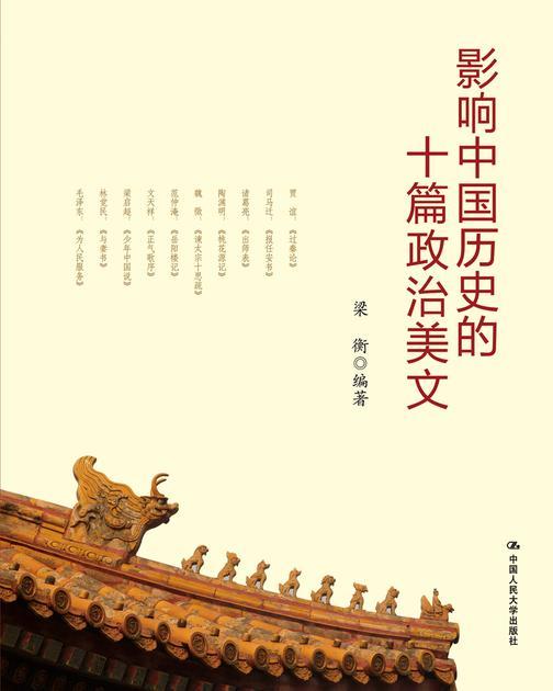 影响中国历史的十篇政治美文