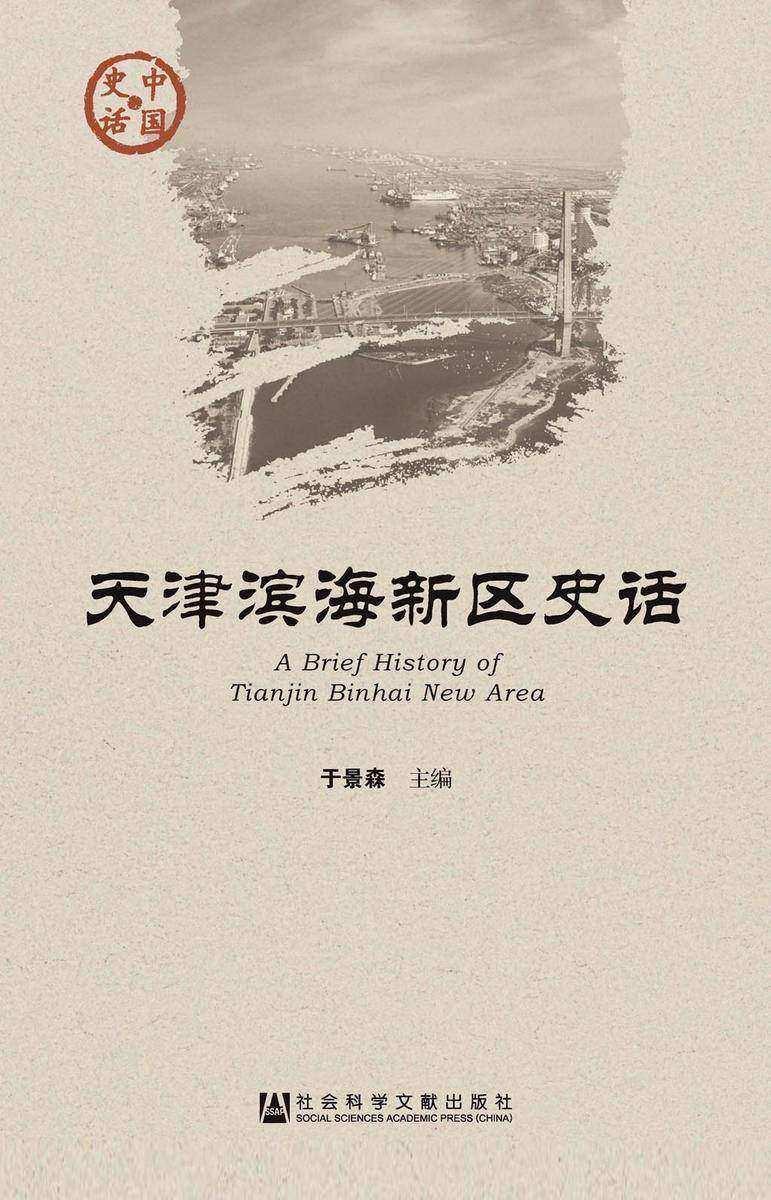 天津滨海新区史话