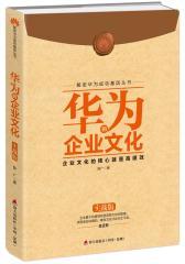 解密华为成功基因丛书:华为的企业文化(实战版)(试读本)