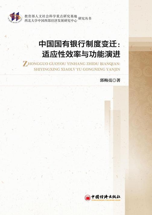 中国国有银行制度变迁:适应性效率与功能演进