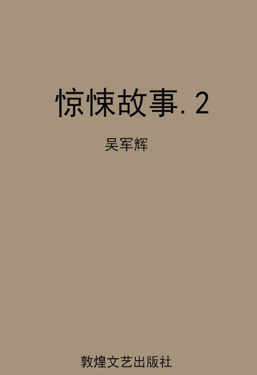 惊悚故事.2