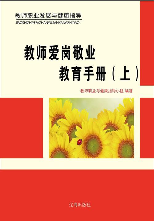 教师爱岗敬业教育手册(上)
