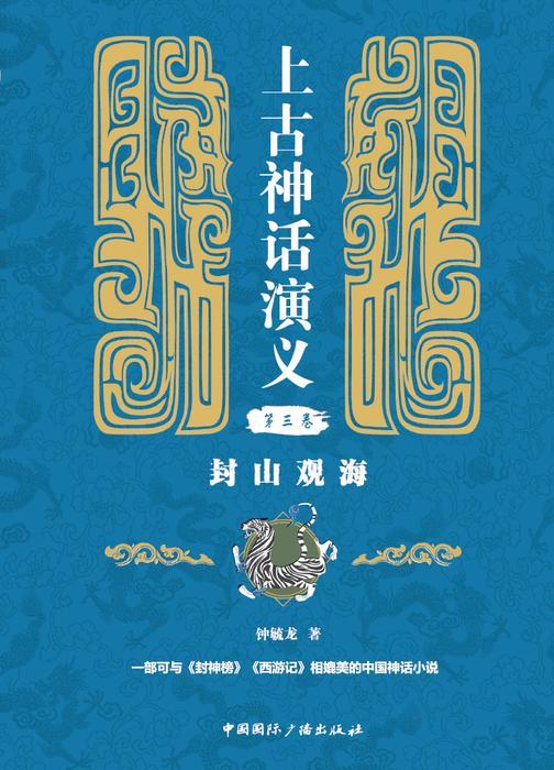 上古神话演义第三卷:封山观海
