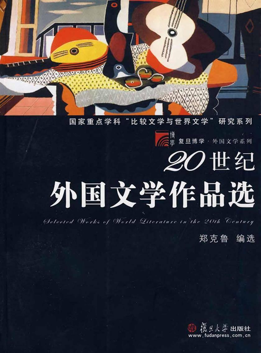 20世纪外国文学作品选(仅适用PC阅读)