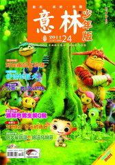 意林·少年版 半月刊 2011年24期(电子杂志)(仅适用PC阅读)
