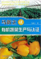 马新立谈  蔬菜生产与认证