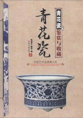 青花瓷鉴赏与收藏