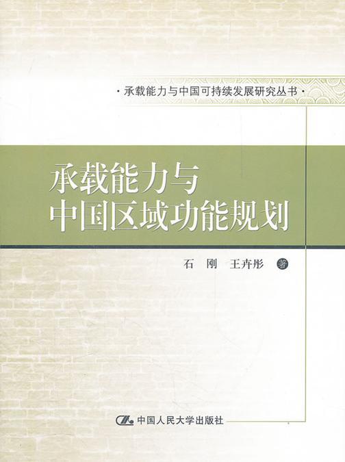 承载能力与中国区域功能规划
