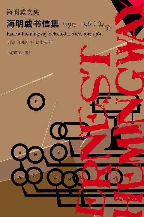 海明威书信集(1917-1961)(海明威文集)
