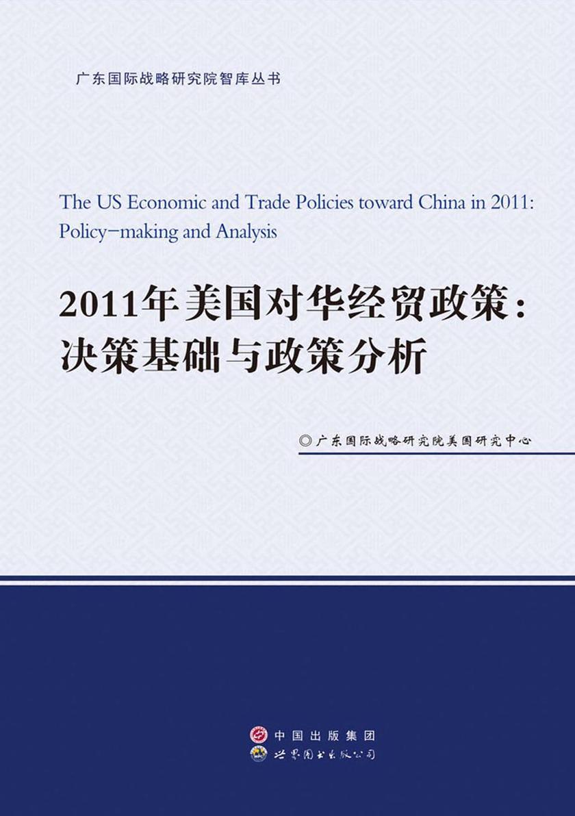 2011年美国对华经贸政策:决策基础与政策分析(仅适用PC阅读)