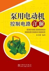 泵用电动机控制电路详解