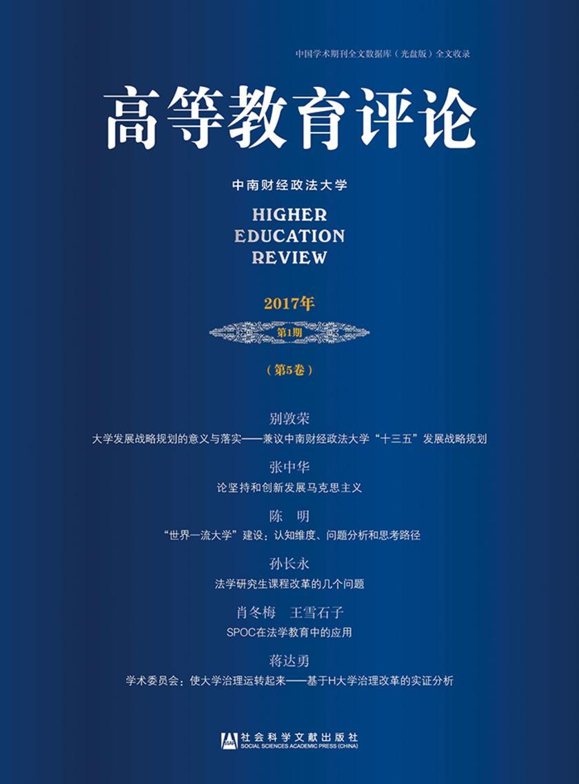高等教育评论(2017年第1期 第5卷)