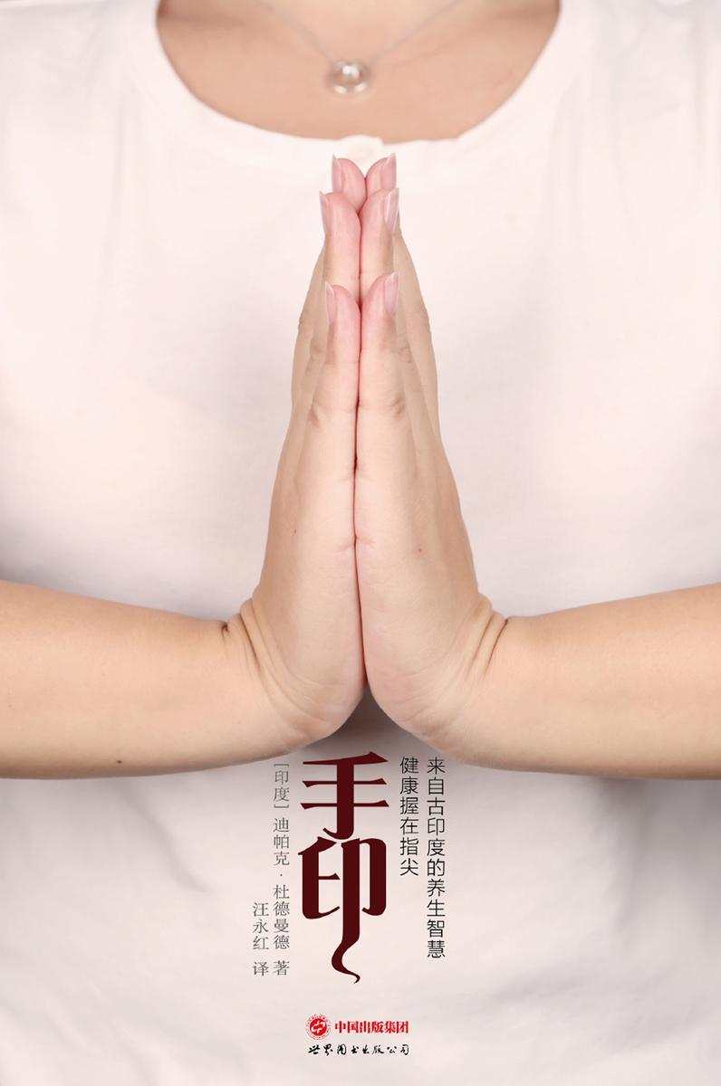 手印——健康握在指尖