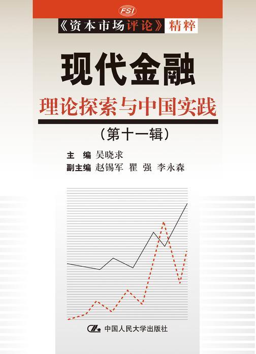 现代金融:理论探索与中国实践(第十一辑)