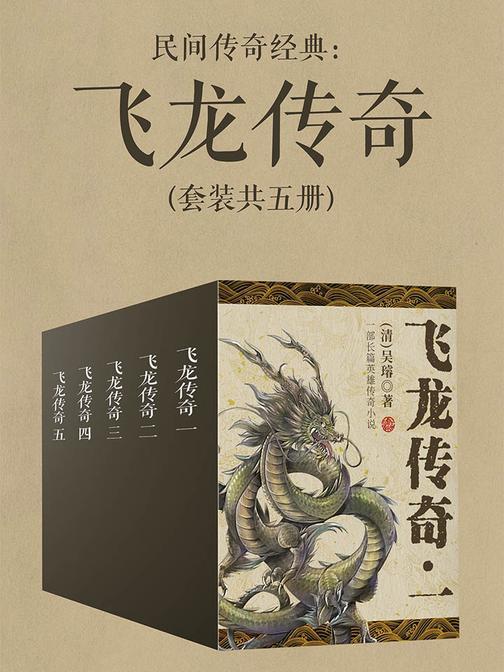 民间传奇经典:飞龙传奇(套装共五册)